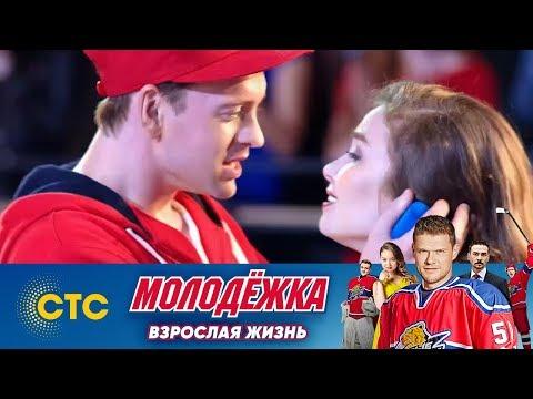 Егор делает Марине предложение   Молодежка   Взрослая жизнь