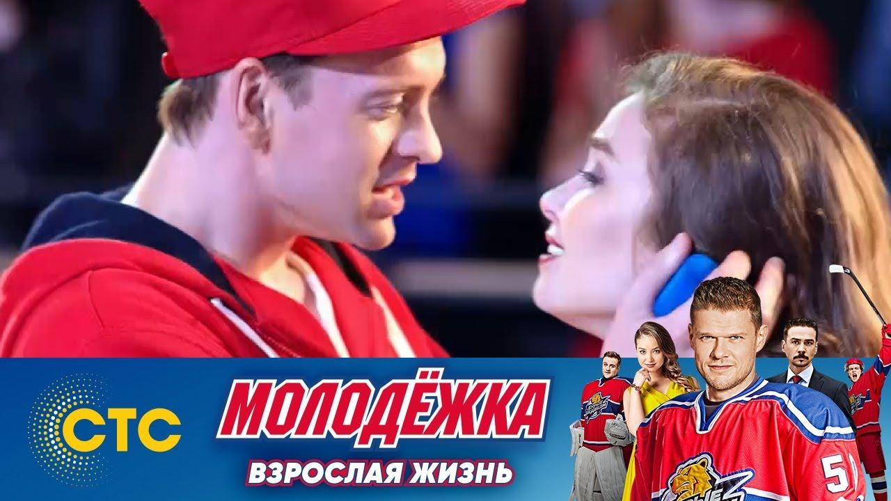 Егор И Марина Молодёжка Фото