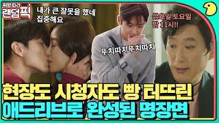 [🔀랜덤픽] 웃음참기 챌린지 시작ㅋㅋ😂 상대방 현웃 터지게 만든 애드리브 모음|선배, 그 립스틱 바르지 마요|JTBC 210309 방송 외