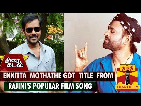 ENKITTA MOTHATHE GOT TITLE FROM RAJINI'S POPULAR SONG - THANTHITV