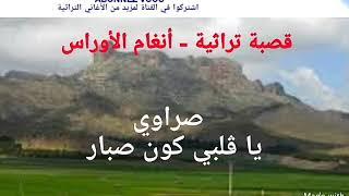 """قصبة تراثية - أنغام أوراسية - موال صراوي """"يا ڨلبي كون صبار"""""""