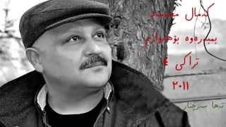 Kamal Mohamad Bmbarawa bo hawarm 2011