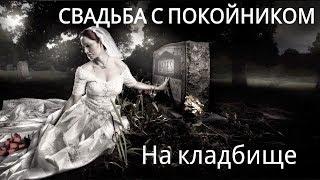 Мистические  происшествия . Мистическая история. Свадьба с покойным женихом на кладбище .