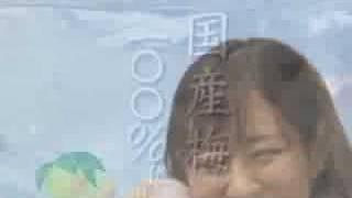 萌えたCM 伊藤園 梅涼み 岩田さゆり.