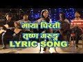 Maya Pirati- Trishna Gurung ll Lyrical Songll