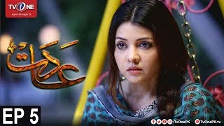 Aadat | Episode 5 | TV One Drama | 9 January  2018