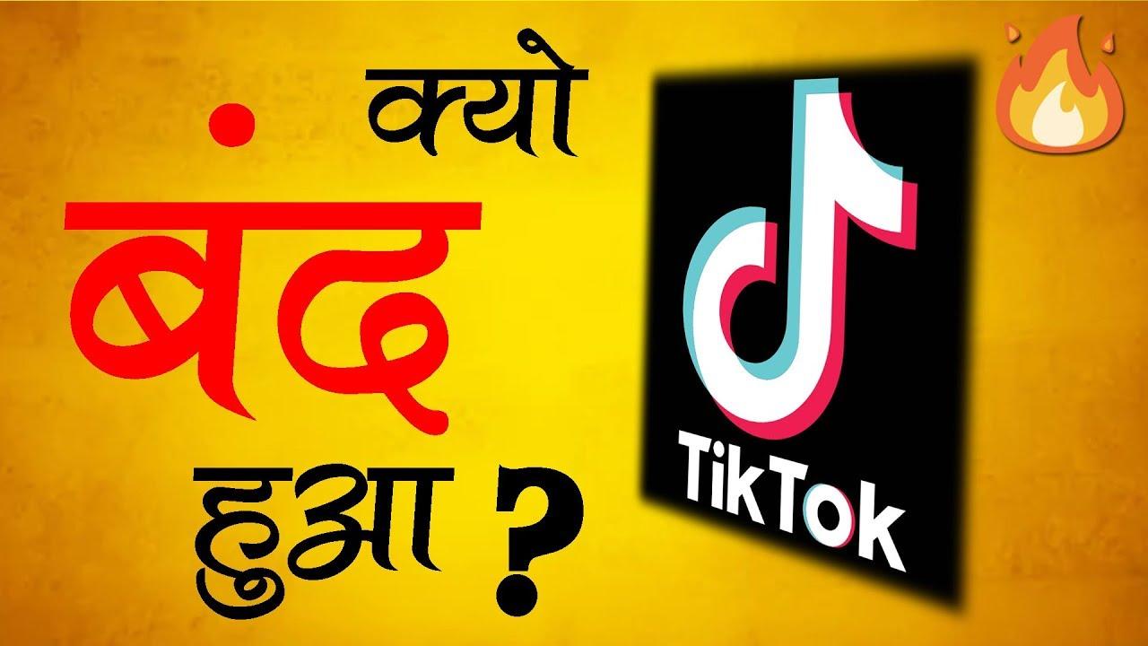 Why Tik Tok Banned In India ? क्यों हुआ बंद भारत में ? Play Store से हटा  दिया गया या नही ? जानिए