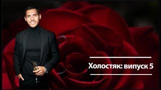💍 ХОЛОСТЯК УКРАИНА 2019 ❤ 9 сезон 🙀 5 ВЫПУСК 🍓 ЭКСПРЕСС