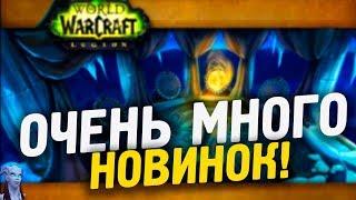 МНОГО НОВИНОК ОТ БЛИЗЗАРД! / World of Warcraft