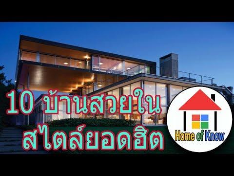 10 สไตล์บ้านน่าอยู่ แบบบ้านยอดนิยม | Home of Know