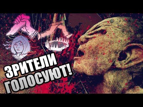 Dead by Daylight ► ЗРИТЕЛИ ГОЛОСУЮТ!