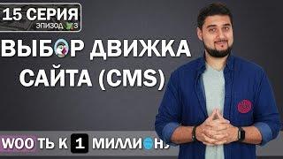 🚀Как выбрать движок CMS для сайта интернет магазина / Битрикс, ModX, ... | Путь к 1 миллиону S15/E3