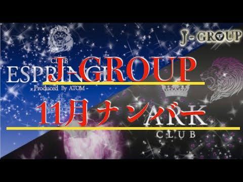 【福岡中洲ホストクラブグループ】J GROUP ESPRINCE ARK 11月度No 発表!!