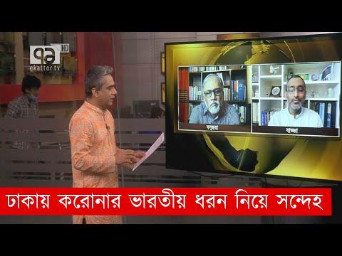 ঢাকায় করোনার ভারতীয় ধরন নিয়ে সন্দেহ | সংবাদযোগ | Ekattor TV