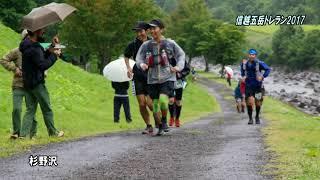 信越五岳トレイルランニングレース2017-SHINETSU FIVE MOUNTAINS TRAIL 100mile/110km