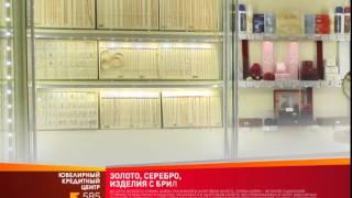 585 Золото - Ломбард(, 2014-10-01T15:24:00.000Z)