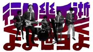 "2015.5.13 deronderonderon初の全国流通版 ""DIE SUKI""より ""bassssshoy""..."
