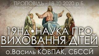 19 Нд • Про БРЕХНЮ #4 // НАУКА ПРО ВИХОВАННЯ ДІТЕЙ #5 • 18.10.2020 • о.Василь КОВПАК