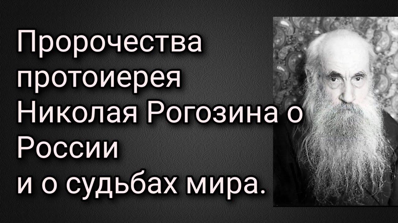 Обложка видеозаписи Пророчества протоиерея Николая Рогозина о России и о судьбах мира.