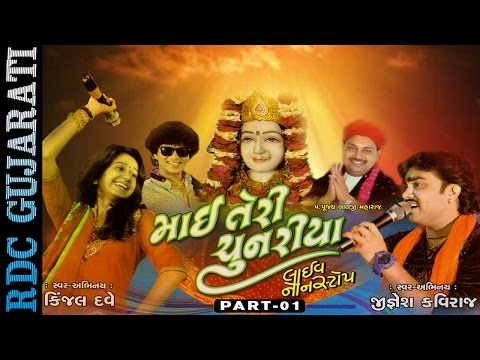 Kinjal Dave, Jignesh Kaviraj || Non Stop Gujarati Garba || Mai Teri Chunaria - 1 || LIVE PROGRAM
