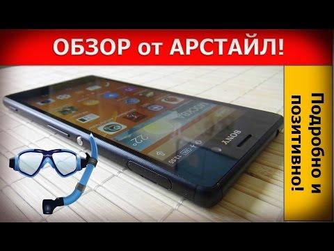 Обзор Sony Xperia M4 Aqua / Арстайл /