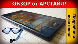 Обзор Sony Xperia M4 Aqua / Арстайл /(Плюсы, минусы, особенности Sony Xperia M4 Aqua. Посмотреть цену, выгодно купить Sony Xperia M4 Aqua: ..., 2015-08-03T14:27:41.000Z)