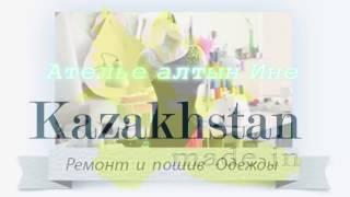 Ремонт пошив и прокат одежды Алматы