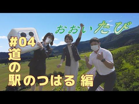 #4 道の駅 のつはる × けんしん南大分支店