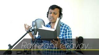 ramzanil ekayay || Karaoke song|| Navas || Ksa ||
