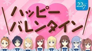 【藤間桜】ハッピーバレンタイン!-Happy Valentine\'s Day!-
