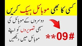 Secret Code for Android You Should Know in 2018 | Urdu Inbox