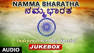 Namma Bharatha | Independence Day Special | Kannada Patriotic Songs | Kannada Bhavageethegalu