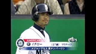イチローVSランディージョンソン 2001MLBオールスター 初安打!! 初盗塁!!