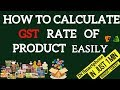 how to calculate gst tax rate