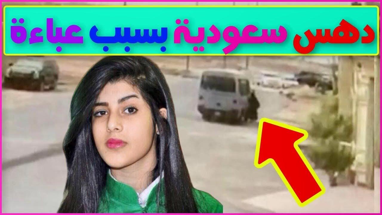 من هي السعودية ليان تركي مبارك التي توفت بسبب عباءة في حادث بالرياض؟