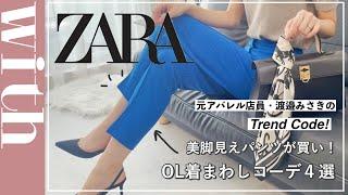 【ZARA購入品】1人一枚はマストハブ!美脚見えハイウエストパンツ着まわしコーデ4選