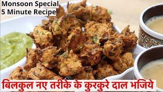 रिम झिम बारिश मे बहुत ही आसानी से बनाये बिना दाल भिगोये दाल के भजिये/Monsoon special snacks recipe