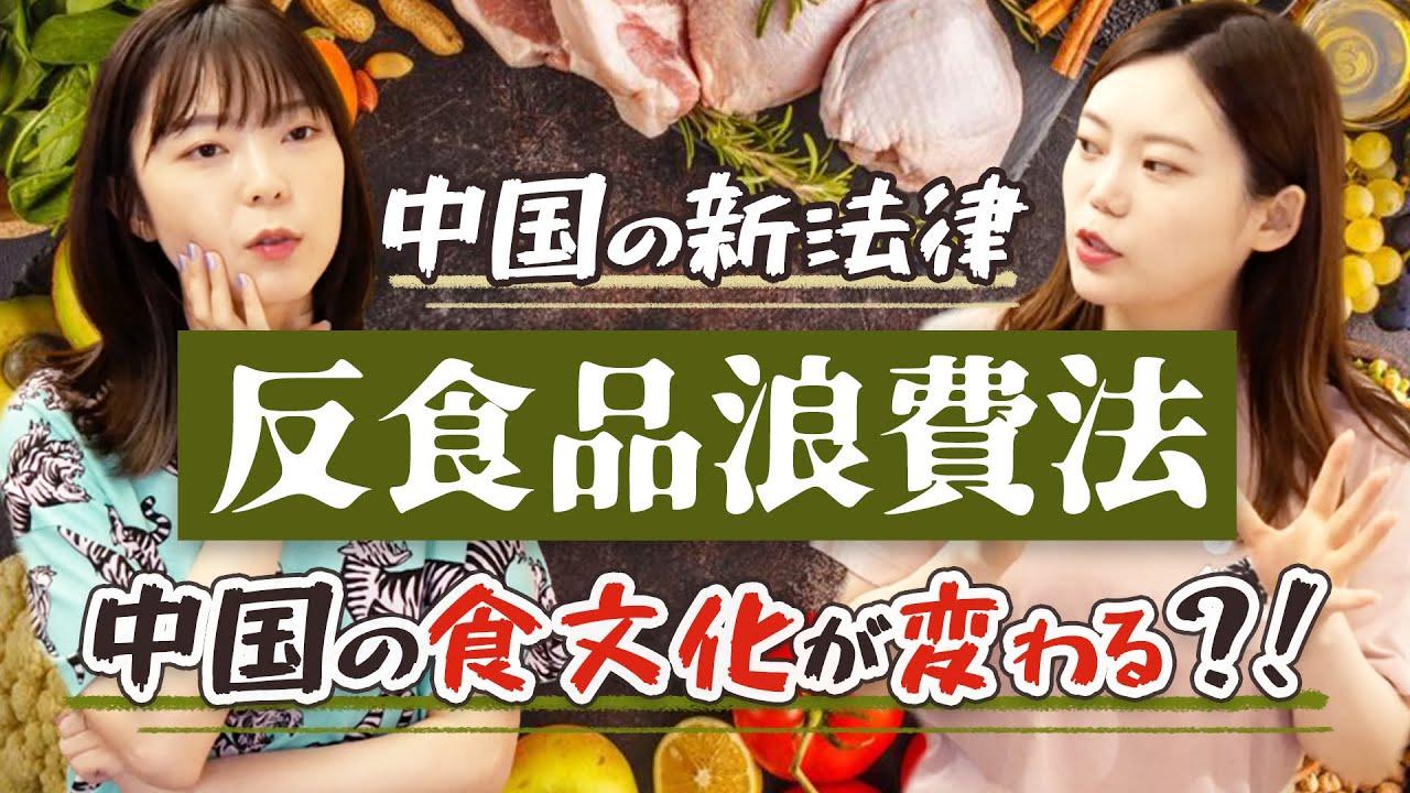 中国の新法律!国民の生活に大きな影響⁉︎【反食品浪費法】