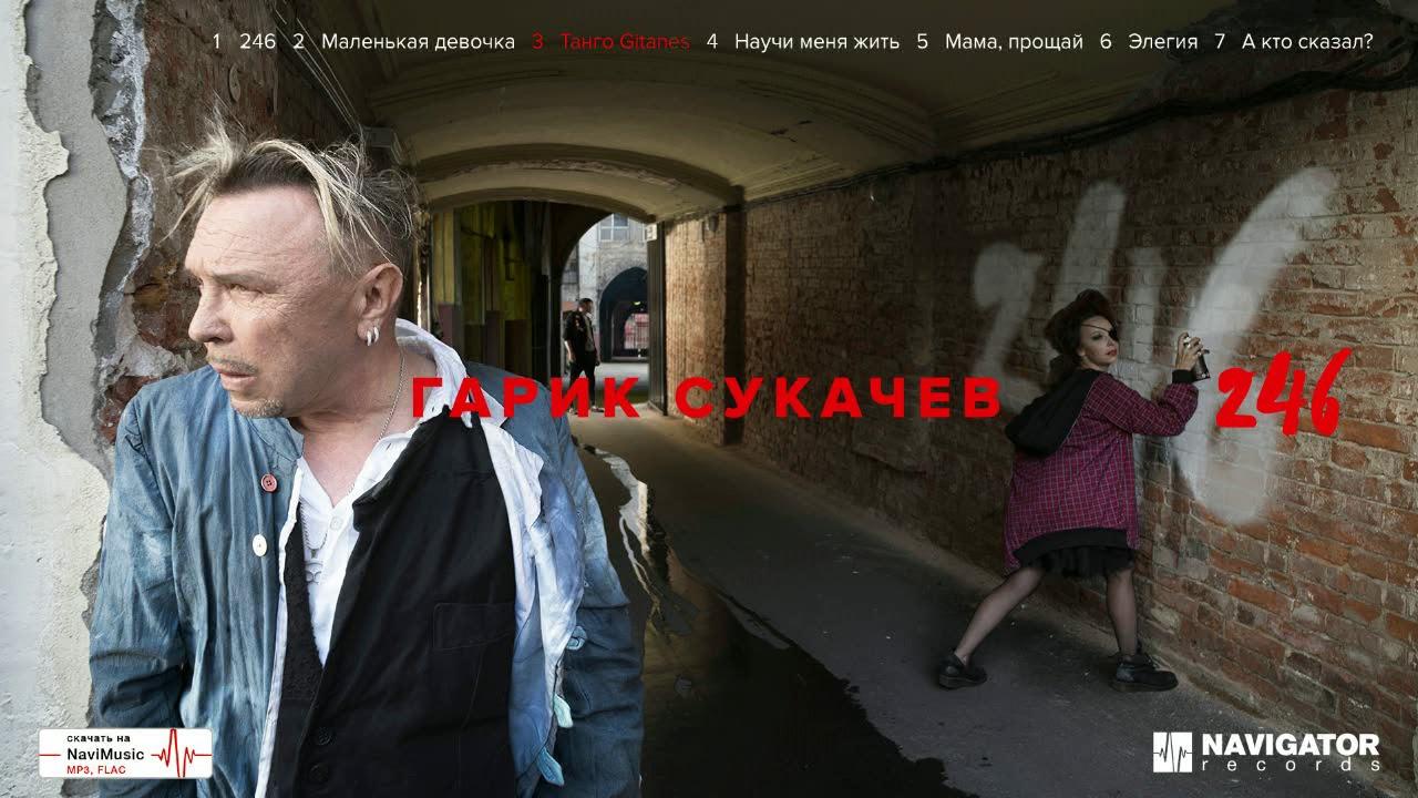 Гарик Сукачев — 246 (Новый альбом 2019) (Аудио)