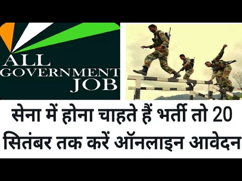 Vacancy In Indian Army, Best Defence Government Jobs In India,  For All Indians, With Good salary