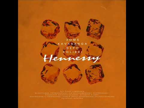 Зомб, Kavabanga Depo Kolibri - Hennessy (NEW) 2019 + ТЕКСТ