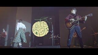 告五人 Accusefive【你要不要吃哈密瓜】Official Live Music Video