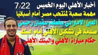 أخبار الأهلى اليوم الخميس 22 يوليو والعين الاماراتى يخطف سفيان رحيمي وحكم مباراة الأهلى والبنك وصدمة