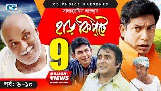 Download Video Harkipte | Episode 06-10 | Bangla Comedy Natok | Mosharaf Karim | Chanchal | Shamim Jaman MP3 3GP MP4