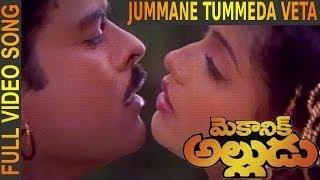 Mechanic Alludu Movie    Jummane Tummeda Veta Video Song    Chiranjeevi, ANR, Vijayashanthi