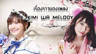 Gambar cover เรื่องราวของเพลงKimi wa Melody (เธอคือ...เมโลดี้)และวงน้องสาววงต่างๆ