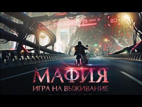мафия игра на выживание фильм скачать через торрент - фото 5