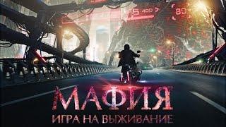 Мафия:  Игра на выживание (2016).  Трейлер на русском HD.