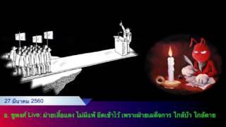 Repeat youtube video อ. ชูพงศ์ ถี่ถ้วน Live: ฝ่ายเสื้อแดง ไม่มีแพ้ อึดเข้าไว้ เพราะฝ่ายเผด็จการ ใกล้บ้า ใกล้ตาย