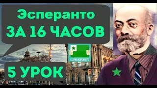 Выучим эсперанто за 16 уроков! Урок №05